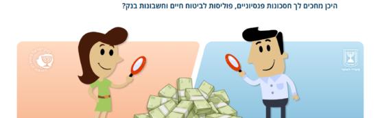 במיוחד לחגים : בואו לגלות חשבון בנק אבוד בהר הכסף 2 !!!