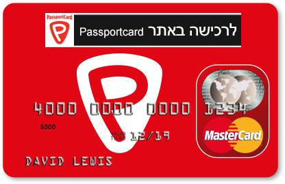 """טסים לחו""""ל ? ביטוח נסיעות לחו""""ל עושים רק ב- Passport Card"""