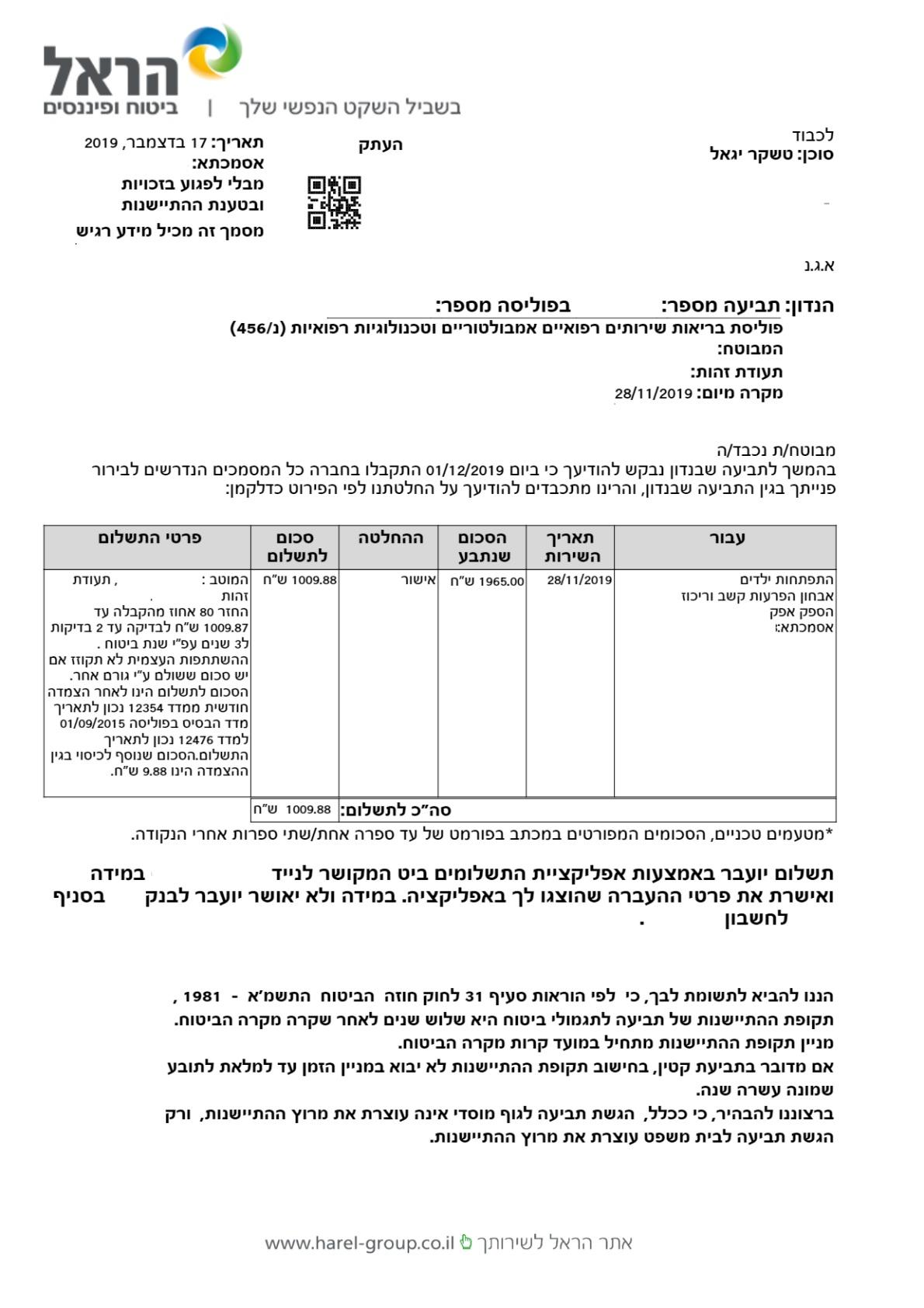 תביעת החזר עבור אבחון הפרעות קשב וריכוז - 17/19/2019