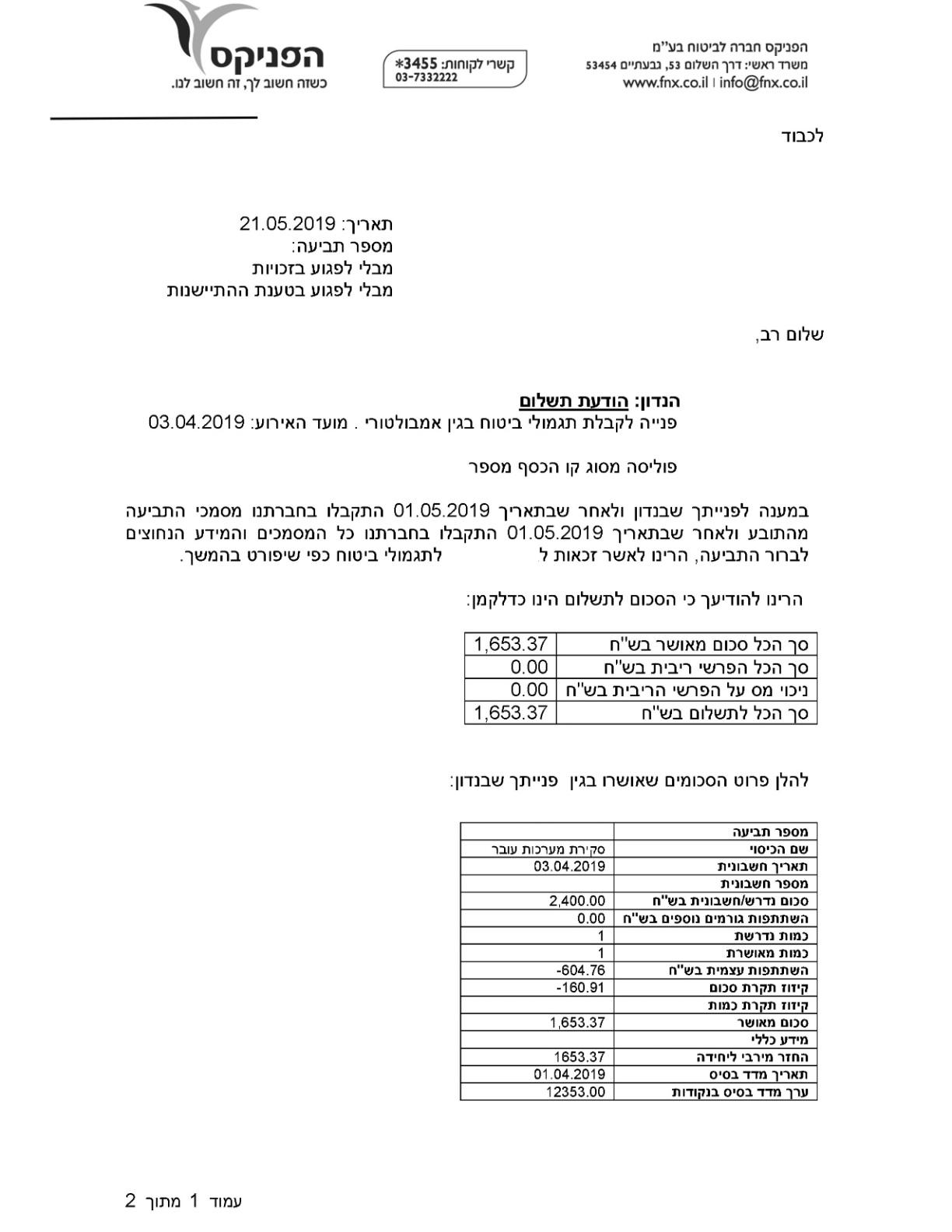 תביעת החזר עבור סקירת מערכות עובר - 21/05/2019